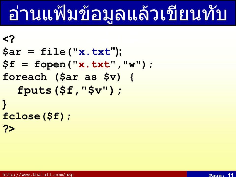 http://www.thaiall.com/asp Page: 11 อ่านแฟ้มข้อมูลแล้วเขียนทับ แฟ้มเดิม <.