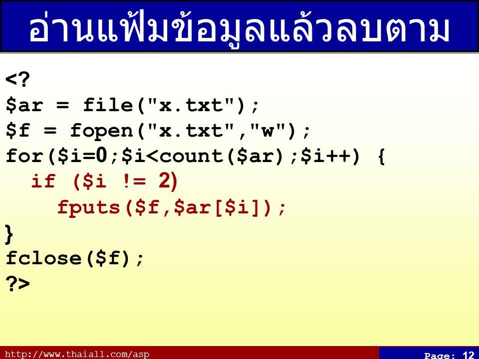 http://www.thaiall.com/asp Page: 12 อ่านแฟ้มข้อมูลแล้วลบตาม เลขบรรทัด <.