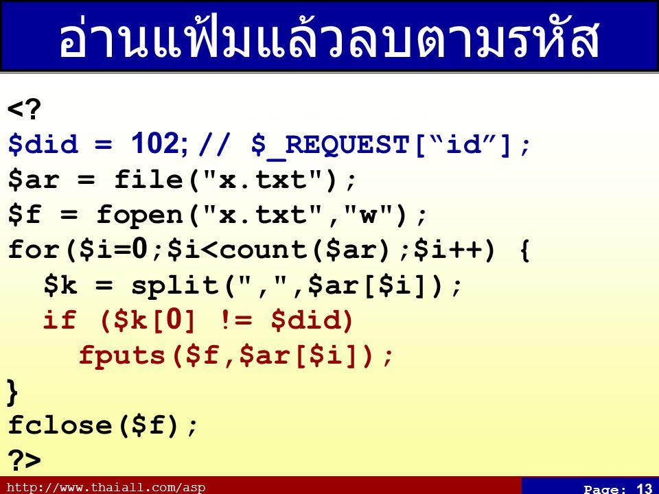 http://www.thaiall.com/asp Page: 13 อ่านแฟ้มแล้วลบตามรหัส พนักงาน <.