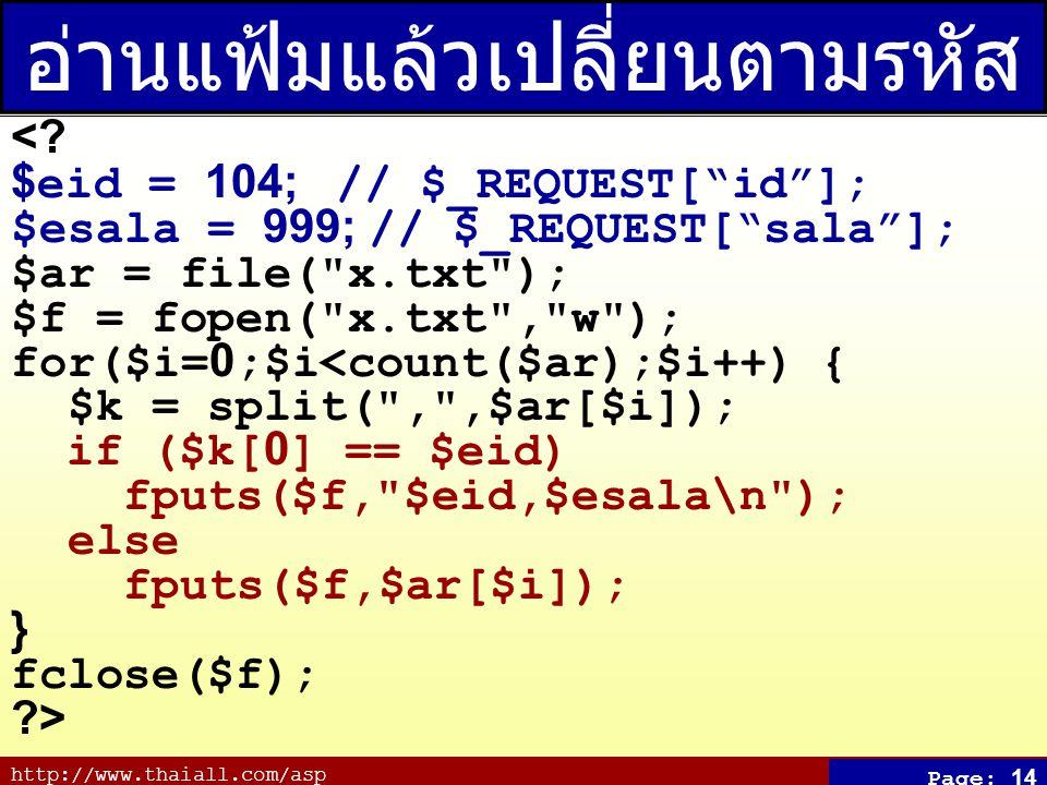 http://www.thaiall.com/asp Page: 14 อ่านแฟ้มแล้วเปลี่ยนตามรหัส พนักงาน <.