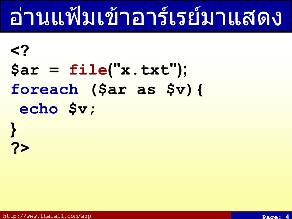 http://www.thaiall.com/asp Page: 15 Text Conversion $a = abc ; echo stripslashes($a). \n ; // Un-quote string quoted with addslashes() echo addslashes($a). \n ; // Quote string with slashes echo urlencode($a). \n ; // URL-encodes string echo urldecode(urlencode($a)). \n ; // Decodes URL-encoded string echo htmlspecialchars($a). \n ; // Convert special characters to HTML entities echo htmlentities($a). \n ; // Convert all applicable characters to HTML entities echo base64_encode($a). \n ; // Encodes data with MIME base64 echo base64_decode(base64_encode($a)). \n ; // Decodes with MIME base64 echo crypt($a). \n ; // One-way string encryption (hashing) ( ผลไม่ซ้ำกัน ) ข้อมูลจาก http://www.thaiall.com/php