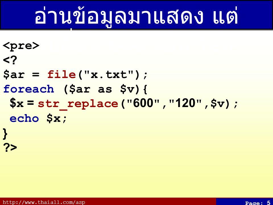 http://www.thaiall.com/asp Page: 5 อ่านข้อมูลมาแสดง แต่ เปลี่ยน 600 เป็น 120 <.
