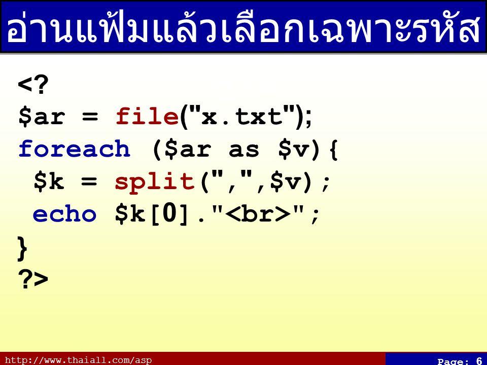 http://www.thaiall.com/asp Page: 6 อ่านแฟ้มแล้วเลือกเฉพาะรหัส ผู้ใช้ <.