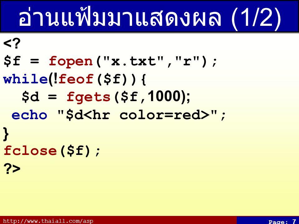 http://www.thaiall.com/asp Page: 7 อ่านแฟ้มมาแสดงผล (1/2) <.