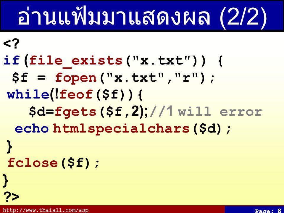 http://www.thaiall.com/asp Page: 8 อ่านแฟ้มมาแสดงผล (2/2) <.