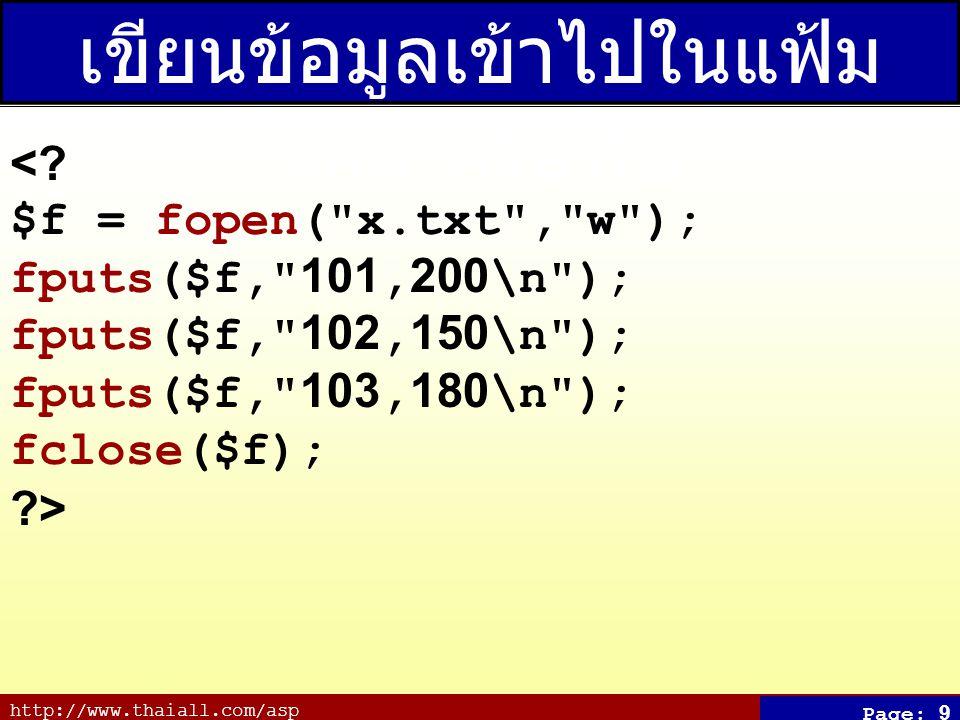 http://www.thaiall.com/asp Page: 9 เขียนข้อมูลเข้าไปในแฟ้ม ใหม่ หรือทับ <.