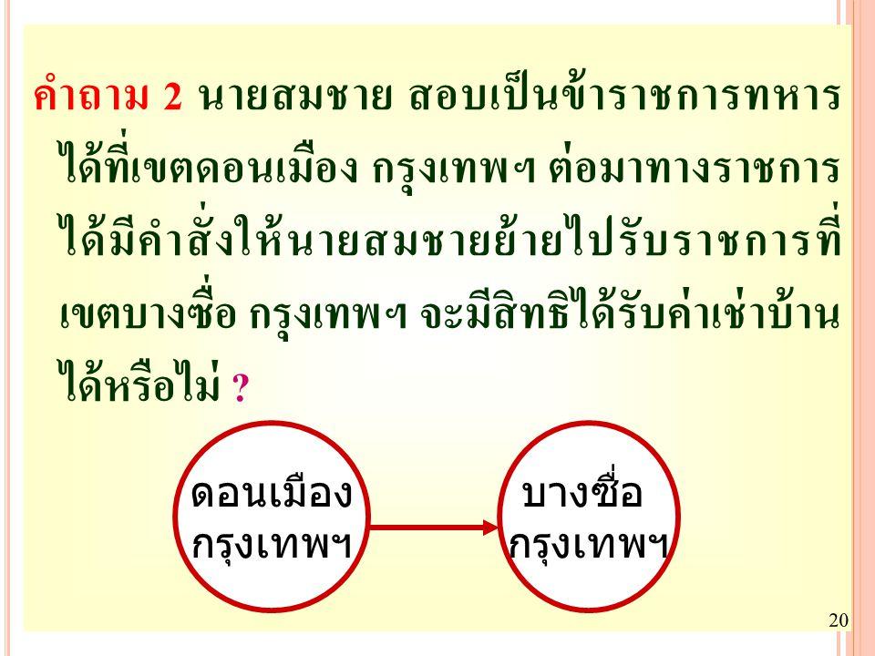 13 คำถาม 2 นายสมชาย สอบเป็นข้าราชการทหาร ได้ที่เขตดอนเมือง กรุงเทพฯ ต่อมาทางราชการ ได้มีคำสั่งให้นายสมชายย้ายไปรับราชการที่ เขตบางซื่อ กรุงเทพฯ จะมีสิ