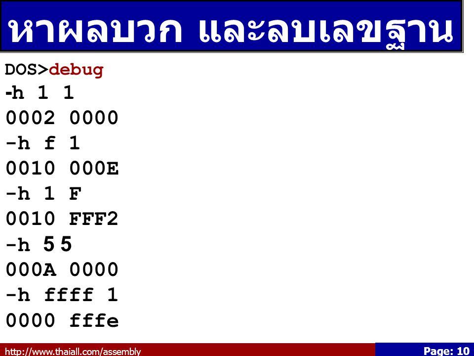 http://www.thaiall.com/assembly Page: 10 หาผลบวก และลบเลขฐาน 16 DOS>debug -h 1 1 0002 0000 -h f 1 0010 000E -h 1 F 0010 FFF2 -h 5 5 000A 0000 -h ffff 1 0000 fffe