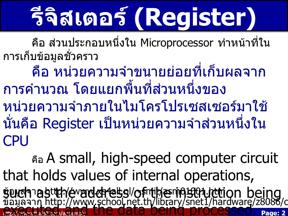 http://www.thaiall.com/assembly Page: 3 กลุ่มของ Register 1.