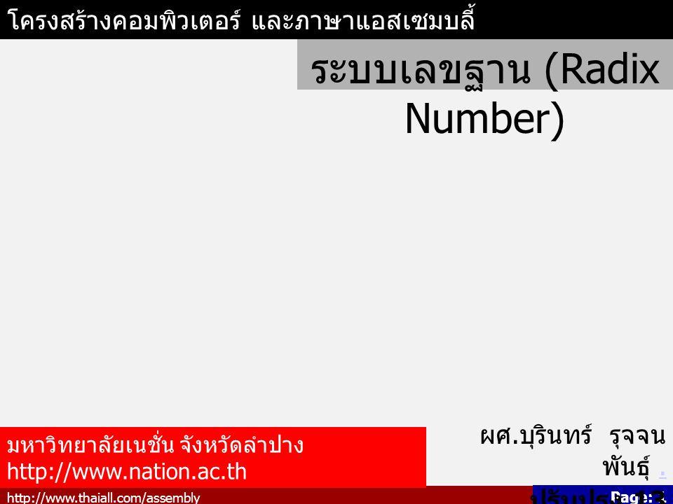 http://www.thaiall.com/assembly Page: 12 ตัวอย่างการแปลงระหว่าง เลขฐาน เลขฐาน 2 เลขฐาน 8 เลขฐาน 10 เลข ฐาน 16 0 0 1 1 10 2 2 2 11 3 3 3 100 4 4 4 101 5 5 5 110 6 6 6 111 7 7 7 1000 10 8 8 1001 11 9 9 1010 12 10 A 1011 13 11 B 1100 14 12 C 1101 15 13 D 1110 16 14 E 1111 17 15 F