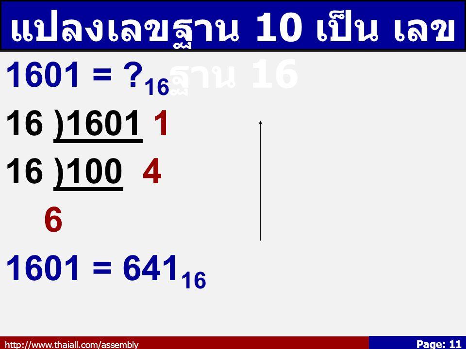 http://www.thaiall.com/assembly Page: 11 แปลงเลขฐาน 10 เป็น เลข ฐาน 16 1601 = .