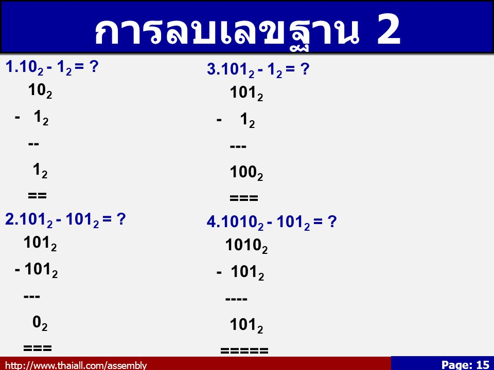 http://www.thaiall.com/assembly Page: 15 การลบเลขฐาน 2 1.10 2 - 1 2 = .