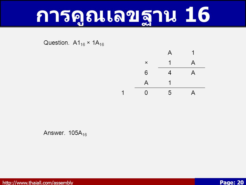 http://www.thaiall.com/assembly Page: 20 การคูณเลขฐาน 16 Question.