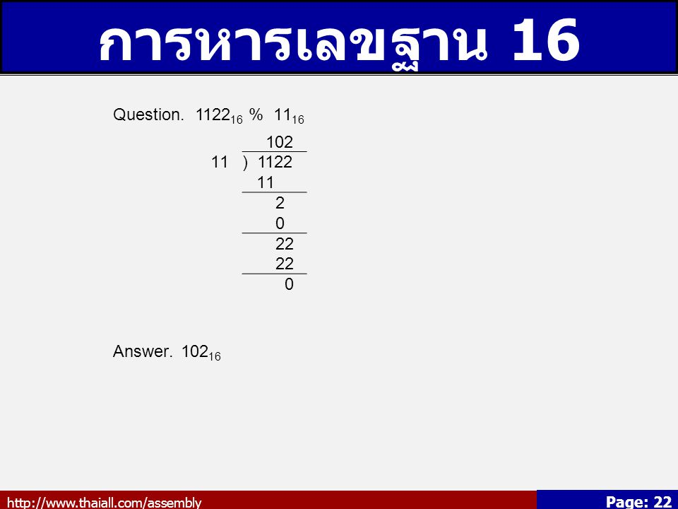 http://www.thaiall.com/assembly Page: 22 การหารเลขฐาน 16 Question.