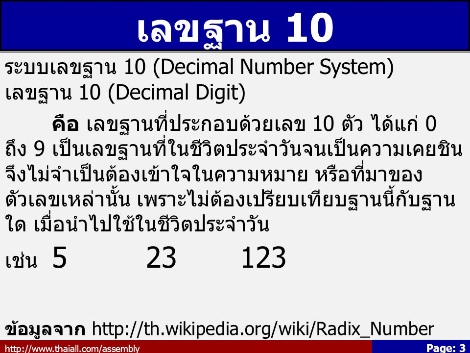 http://www.thaiall.com/assembly Page: 24 การหารทศนิยม 16 Question.