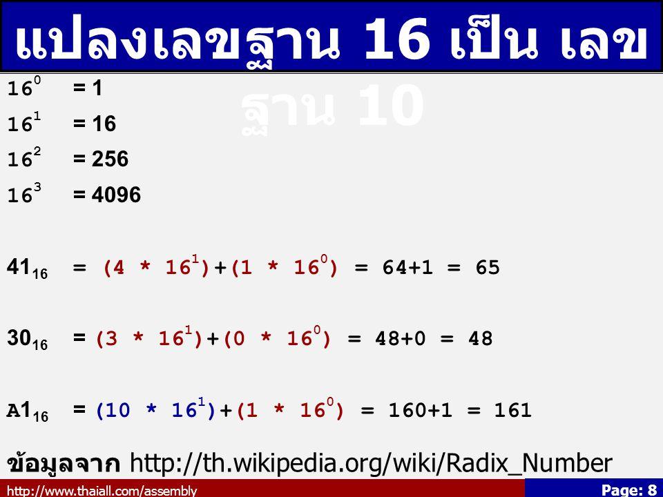 http://www.thaiall.com/assembly Page: 9 แปลงเลขฐาน 10 เป็น เลข ฐาน 10 123 10 = .