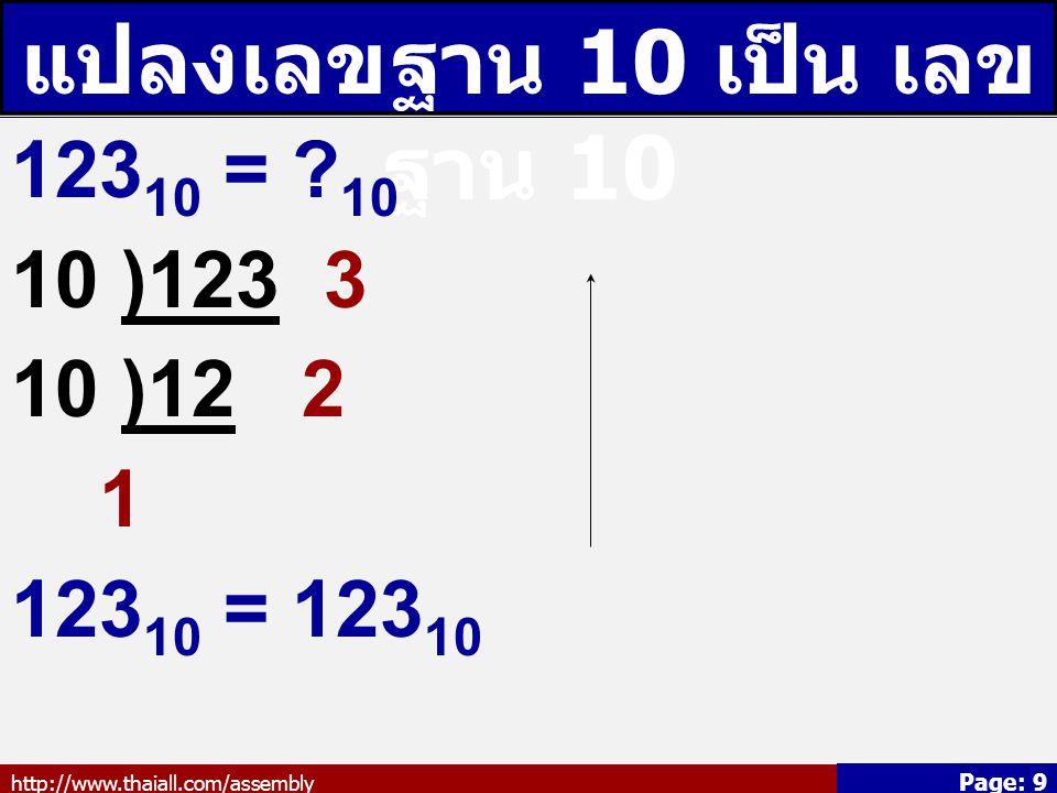http://www.thaiall.com/assembly Page: 10 แปลงเลขฐาน 10 เป็น เลข ฐาน 2 6 = .