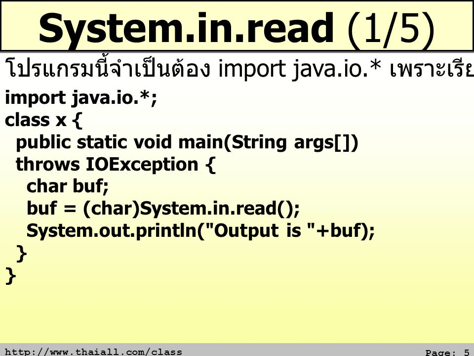 http://www.thaiall.com/class Page: 5 System.in.read (1/5) import java.io.*; class x { public static void main(String args[]) throws IOException { char