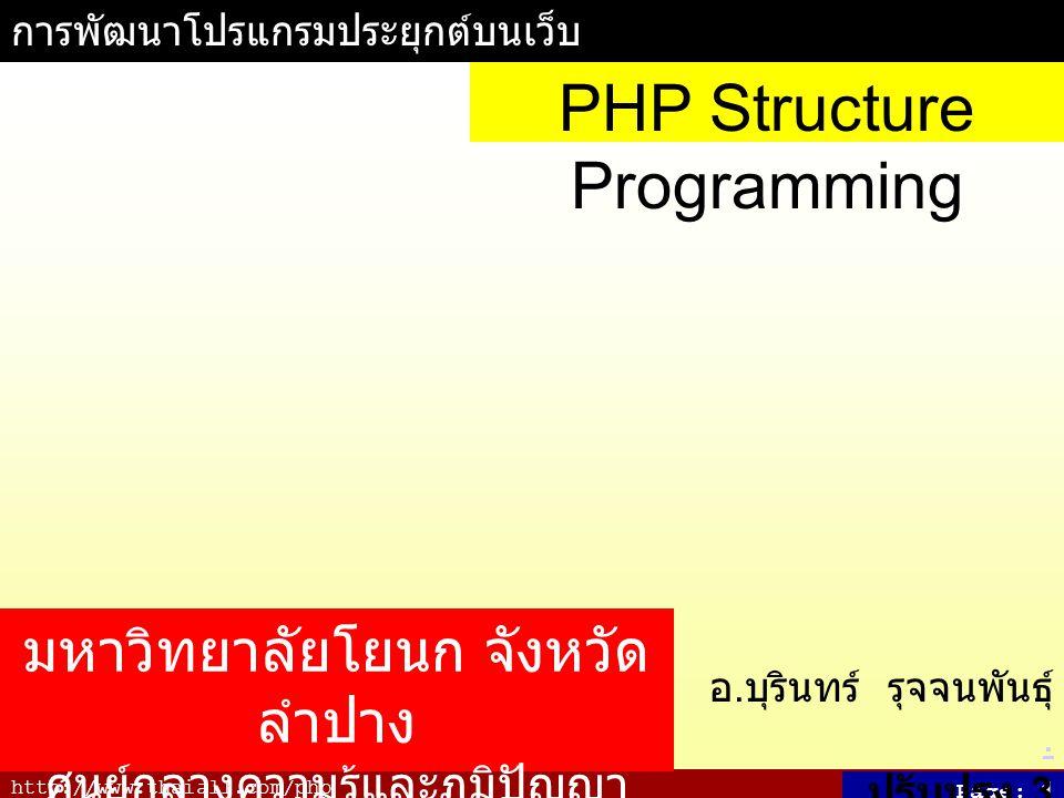 http://www.thaiall.com/php Page: 1 การพัฒนาโปรแกรมประยุกต์บนเว็บ อ.
