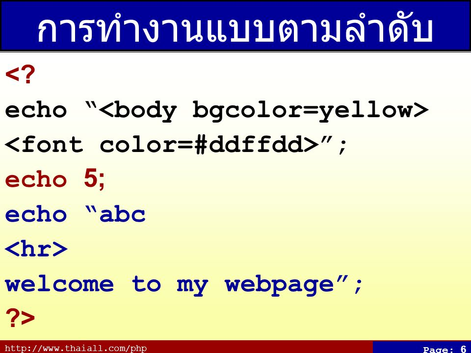 http://www.thaiall.com/php Page: 6 การทำงานแบบตามลำดับ <.