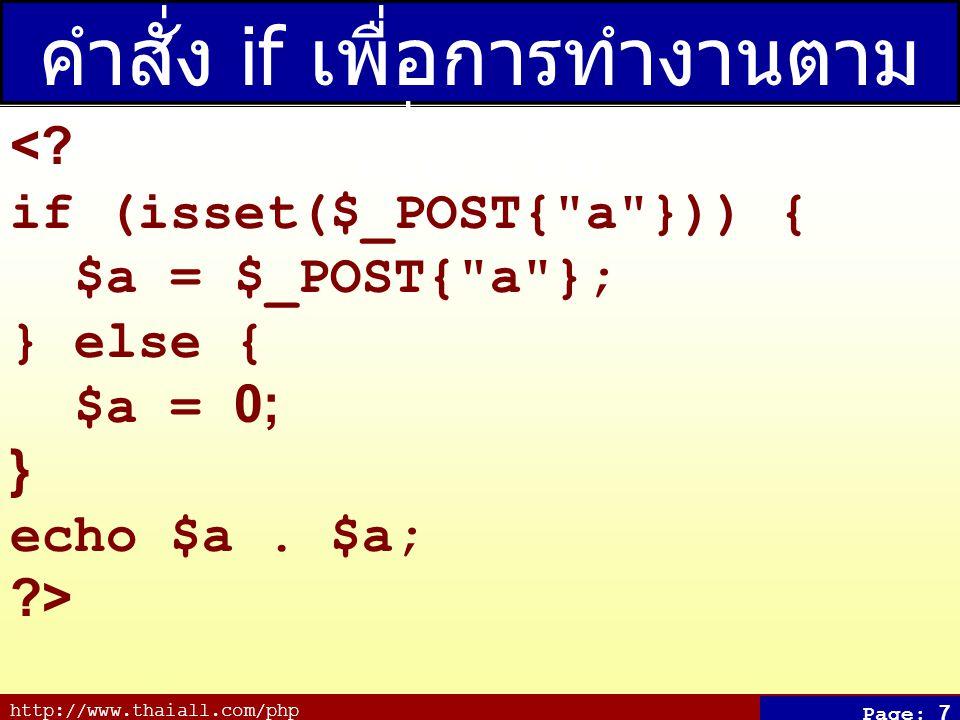 http://www.thaiall.com/php Page: 7 คำสั่ง if เพื่อการทำงานตาม เงื่อนไข <.