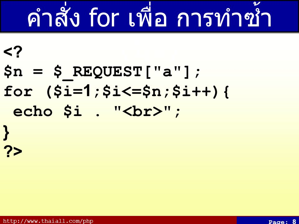 http://www.thaiall.com/php Page: 8 คำสั่ง for เพื่อ การทำซ้ำ (1/2) <.