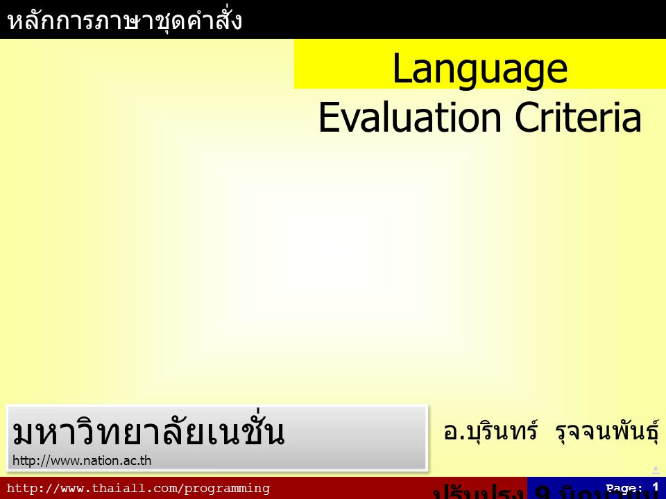 http://www.thaiall.com/programmingPage: 1 หลักการภาษาชุดคำสั่ง อ. บุรินทร์ รุจจนพันธุ์.. ปรับปรุง 9 มิถุนายน 2556 Language Evaluation Criteria มหาวิทย