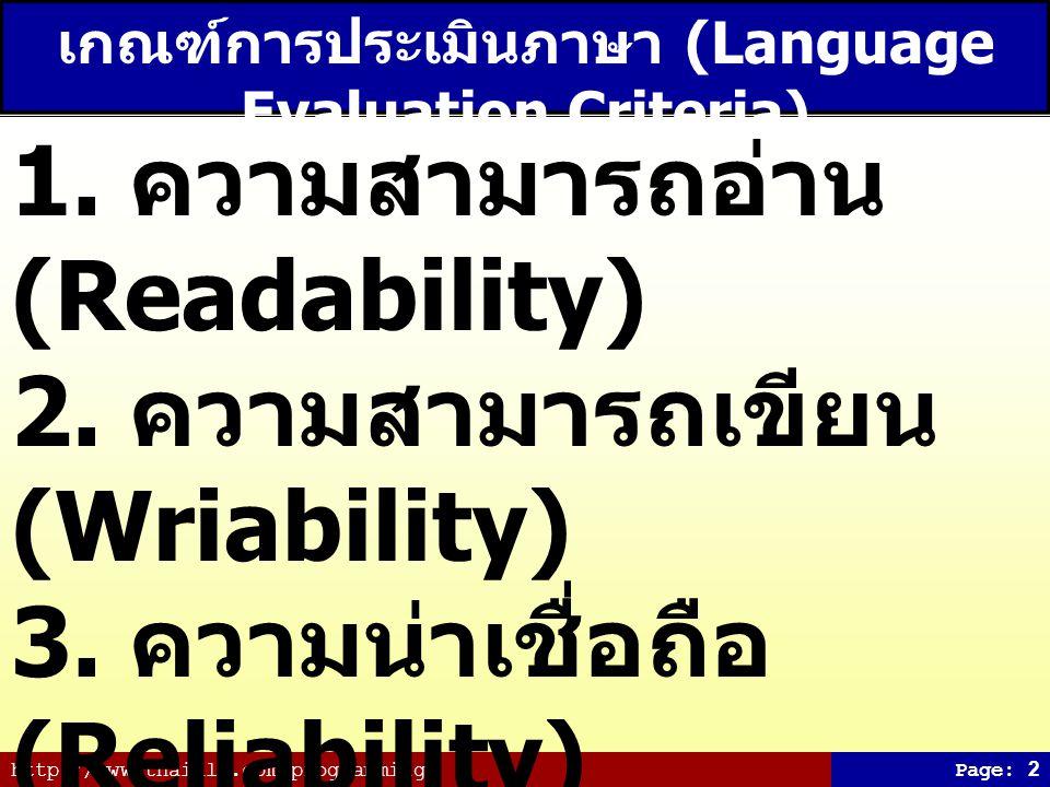 http://www.thaiall.com/programmingPage: 2 เกณฑ์การประเมินภาษา (Language Evaluation Criteria) 1. ความสามารถอ่าน (Readability) 2. ความสามารถเขียน (Wriab