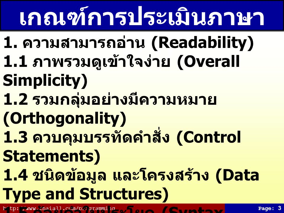 http://www.thaiall.com/programmingPage: 3 เกณฑ์การประเมินภาษา (1/4) 1. ความสามารถอ่าน (Readability) 1.1 ภาพรวมดูเข้าใจง่าย (Overall Simplicity) 1.2 รว
