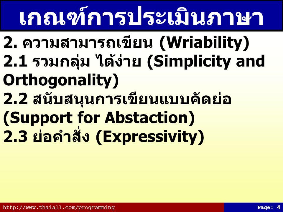 http://www.thaiall.com/programmingPage: 4 เกณฑ์การประเมินภาษา (2/4) 2. ความสามารถเขียน (Wriability) 2.1 รวมกลุ่ม ได้ง่าย (Simplicity and Orthogonality