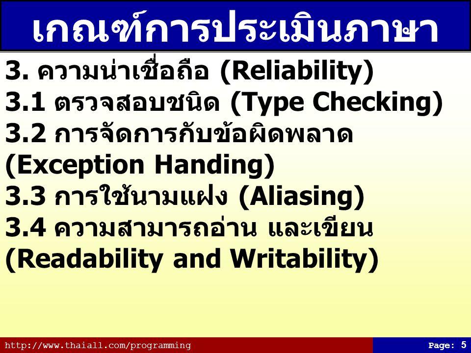 http://www.thaiall.com/programmingPage: 5 เกณฑ์การประเมินภาษา (3/4) 3. ความน่าเชื่อถือ (Reliability) 3.1 ตรวจสอบชนิด (Type Checking) 3.2 การจัดการกับข