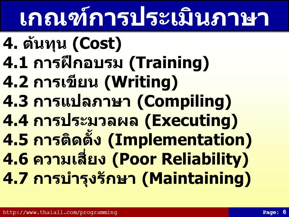 http://www.thaiall.com/programmingPage: 6 เกณฑ์การประเมินภาษา (4/4) 4. ต้นทุน (Cost) 4.1 การฝึกอบรม (Training) 4.2 การเขียน (Writing) 4.3 การแปลภาษา (