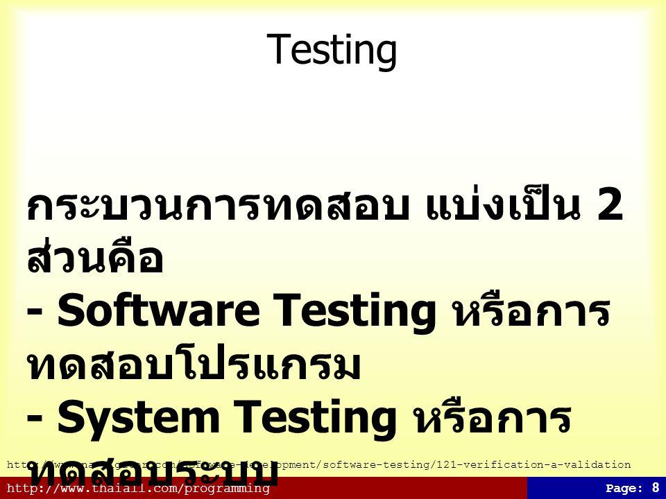 http://www.thaiall.com/programmingPage: 8 Testing กระบวนการทดสอบ แบ่งเป็น 2 ส่วนคือ - Software Testing หรือการ ทดสอบโปรแกรม - System Testing หรือการ ท