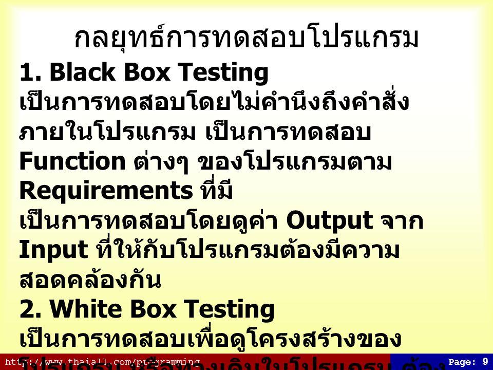 http://www.thaiall.com/programmingPage: 9 กลยุทธ์การทดสอบโปรแกรม 1. Black Box Testing เป็นการทดสอบโดยไม่คำนึงถึงคำสั่ง ภายในโปรแกรม เป็นการทดสอบ Funct