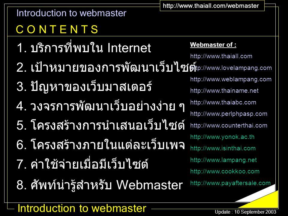 Introduction to webmaster http://www.thaiall.com/webmaster THANK YOU Thaiall.com :: introduction to webmaster body{scrollbar-base-color:yellow;font-family:MS Sans Serif;font-size:10px} a:link{color:red; font-family:ms sans serif;} a:visited{color:purple; font-family:ms sans serif;} a:hover{color:blue;text-decoration:underline; font-family:ms sans serif;} td{font-size:10pt;font-family:ms sans serif;} THANK YOU
