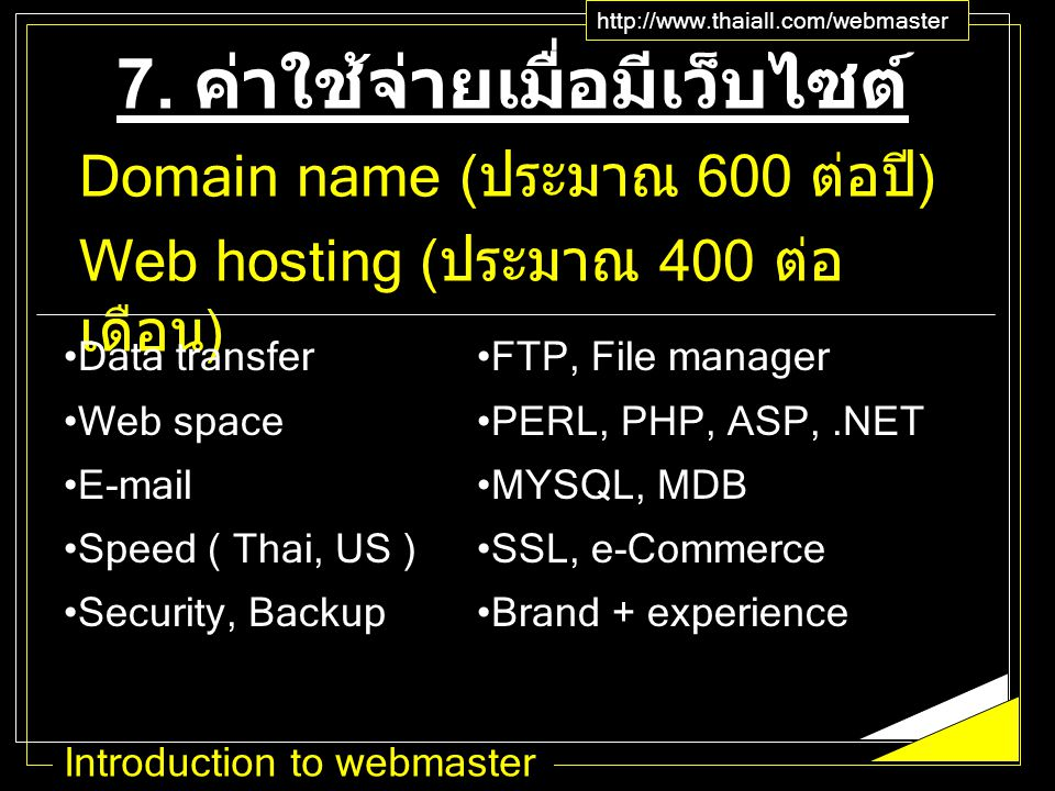 Introduction to webmaster http://www.thaiall.com/webmaster 7.