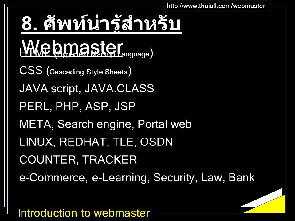 Introduction to webmaster http://www.thaiall.com/webmaster 8.