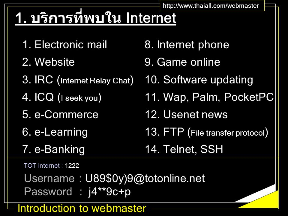 Introduction to webmaster http://www.thaiall.com/webmaster 1. Electronic mail 2. Website 3. IRC ( Internet Relay Chat ) 4. ICQ ( I seek you ) 5. e-Com