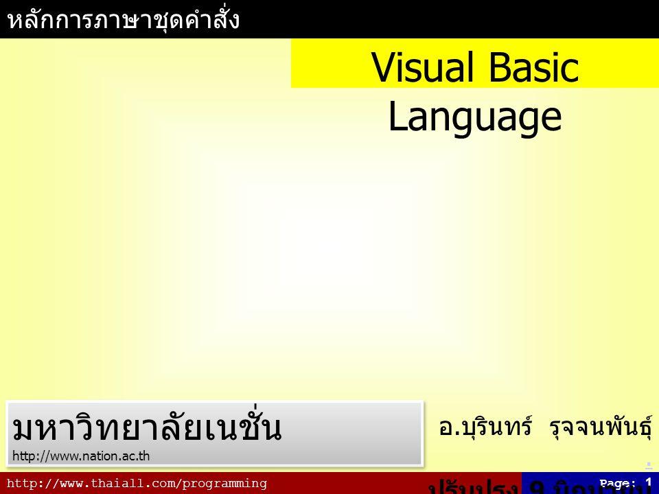 http://www.thaiall.com/programmingPage: 1 หลักการภาษาชุดคำสั่ง อ. บุรินทร์ รุจจนพันธุ์.. ปรับปรุง 9 มิถุนายน 2556 Visual Basic Language มหาวิทยาลัยเนช