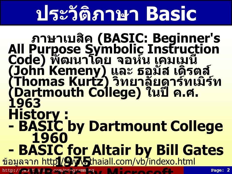 http://www.thaiall.com/programmingPage: 2 ประวัติภาษา Basic ภาษาเบสิค (BASIC: Beginner's All Purpose Symbolic Instruction Code) พัฒนาโดย จอห์น เคมเมนี