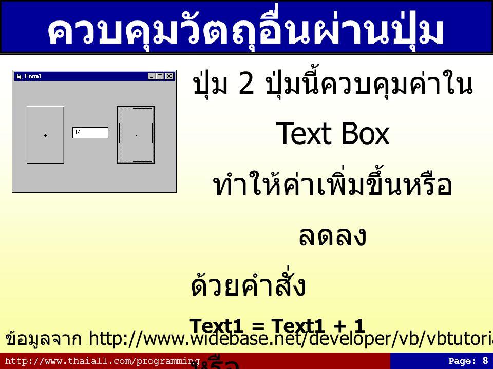 http://www.thaiall.com/programmingPage: 8 ควบคุมวัตถุอื่นผ่านปุ่ม ปุ่ม 2 ปุ่มนี้ควบคุมค่าใน Text Box ทำให้ค่าเพิ่มขึ้นหรือ ลดลง ด้วยคำสั่ง Text1 = Tex
