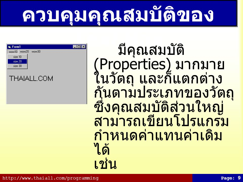 http://www.thaiall.com/programmingPage: 9 ควบคุมคุณสมบัติของ Text Box มีคุณสมบัติ (Properties) มากมาย ในวัตถุ และก็แตกต่าง กันตามประเภทของวัตถุ ซึ่งคุ