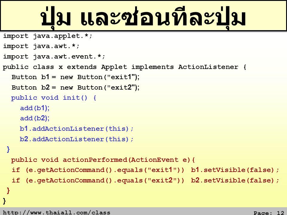 http://www.thaiall.com/class Page: 12 ปุ่ม และซ่อนทีละปุ่ม import java.applet.*; import java.awt.*; import java.awt.event.*; public class x extends Ap