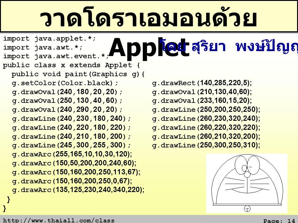http://www.thaiall.com/class Page: 14 วาดโดราเอมอนด้วย Applet import java.applet.*; import java.awt.*; import java.awt.event.*; public class x extends