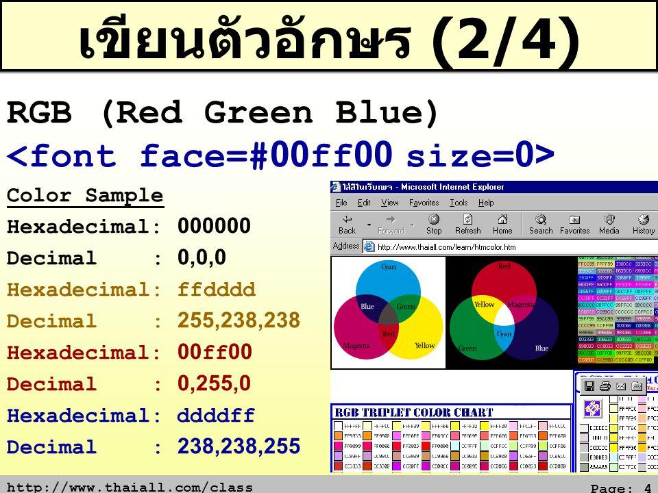 http://www.thaiall.com/class Page: 4 เขียนตัวอักษร (2/4) RGB (Red Green Blue) Color Sample Hexadecimal: 000000 Decimal : 0,0,0 Hexadecimal: ffdddd Dec