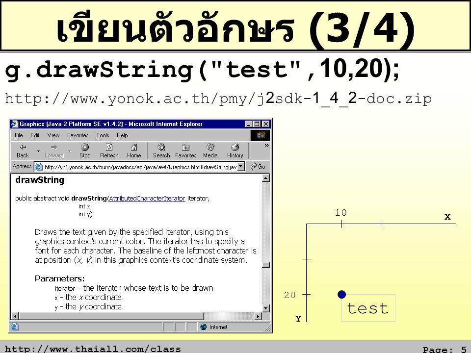 http://www.thaiall.com/class Page: 5 เขียนตัวอักษร (3/4) test 20 10 Y X g.drawString(