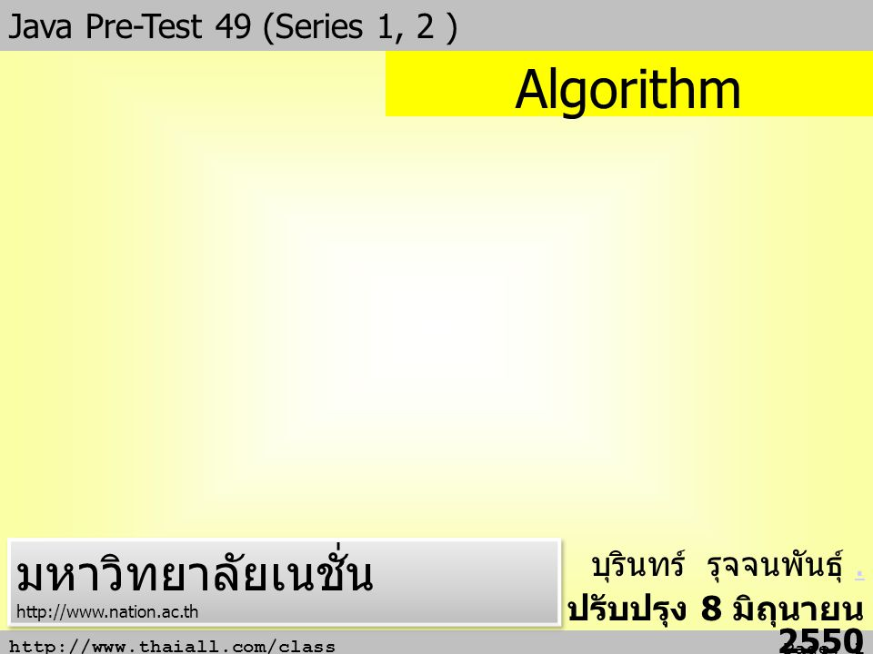 http://www.thaiall.com/class Page: 2 วัตถุประสงค์ ให้นักศึกษาฝึกอ่าน Code และหา ผลลัพธ์ ถ้าไม่มั่นใจว่าคำตอบที่คาดไว้ถูกหรือไม่ ก็ให้คัดลอกไปแปล และประมวลผลหา ผลลัพธ์ด้วยตนเอง http://www.thaiabc.com/quiz/test10.php?subj=prejava02