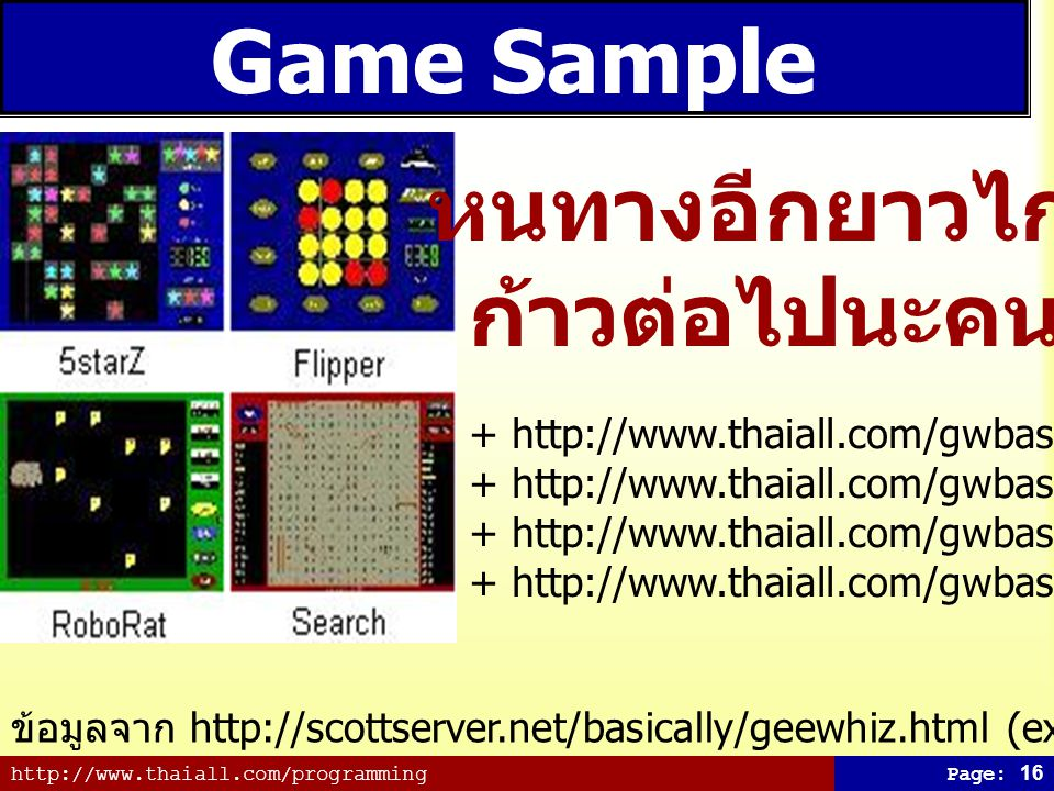 http://www.thaiall.com/programmingPage: 16 Game Sample.
