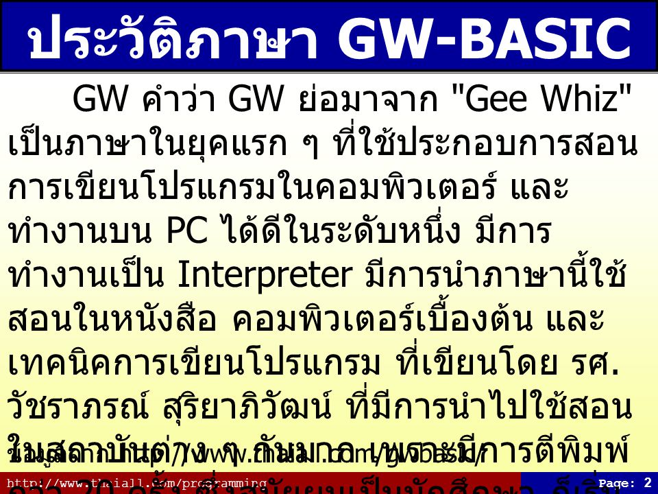 http://www.thaiall.com/programmingPage: 3 Compiler Download เป็นภาษาที่ง่ายใช้แฟ้ม GWBASIC.EXE เพียงแฟ้มเดียว ตัวแปลภาษา + http://www.oocities.org/KindlyRat/GWBA SIC.html + http://www.oocities.org/rhinorc/gwbasic.