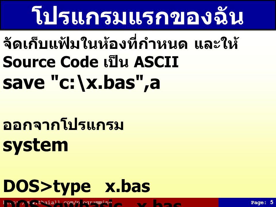 http://www.thaiall.com/programmingPage: 6 โปรแกรมแรกของฉัน (3/3) DOS>gwbasic load x.bas list 10 cls 20 print 5 save c:\x.bas ,a
